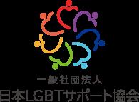 日本LGBTサポート協会